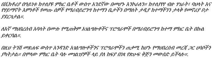 Multi-Amharic-Intro.jpg